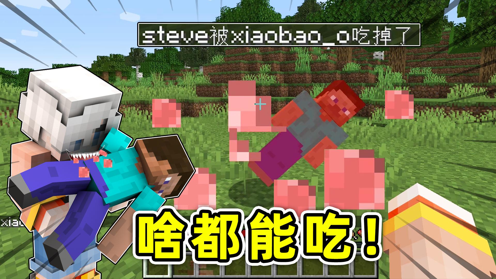 我的世界:玩家拥有暴食技能?吃钻石吃基岩,还可以吃史蒂夫!