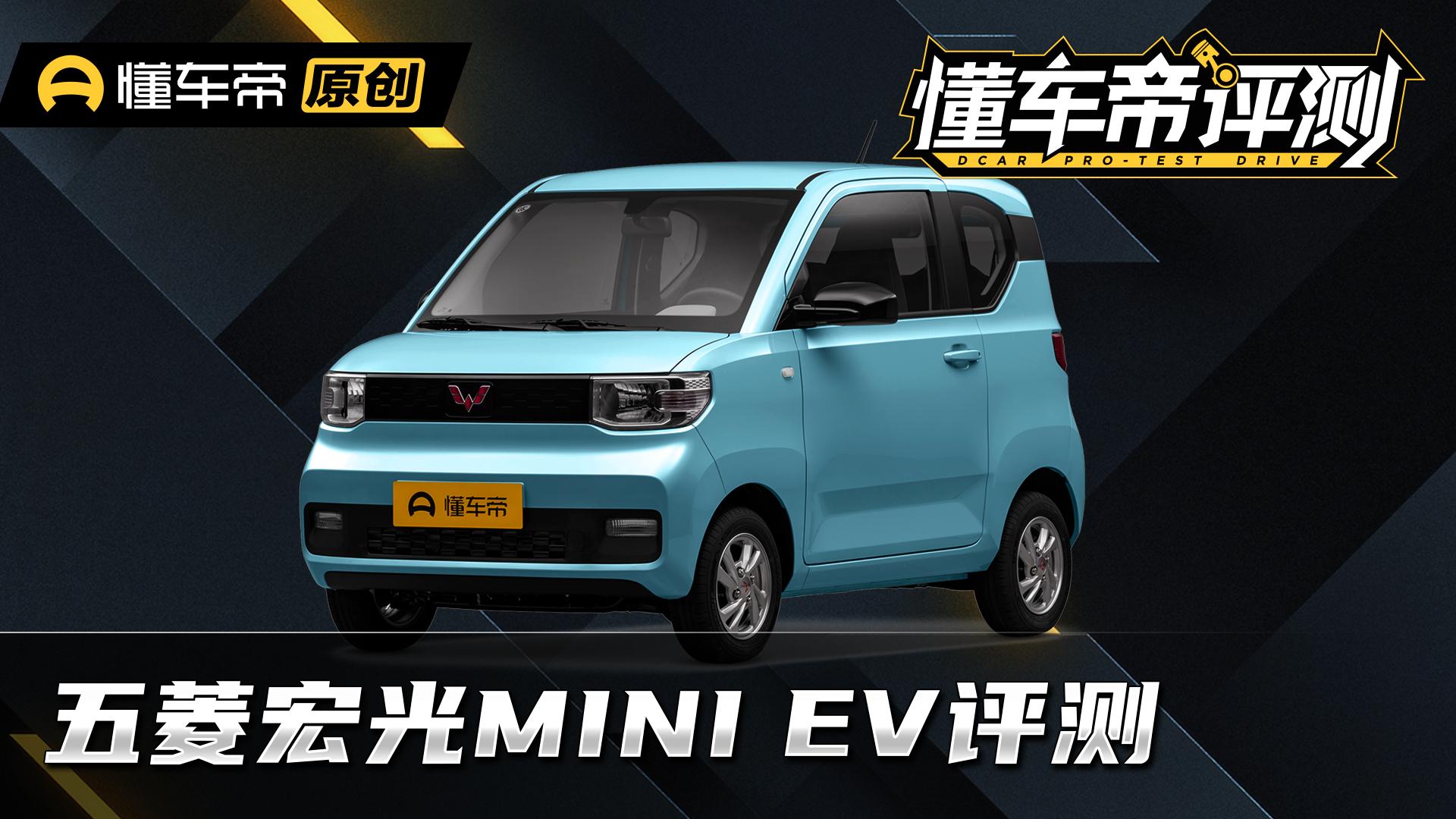 170公里续航9小时充满,五菱宏光MINI EV比低速电动车强在哪?