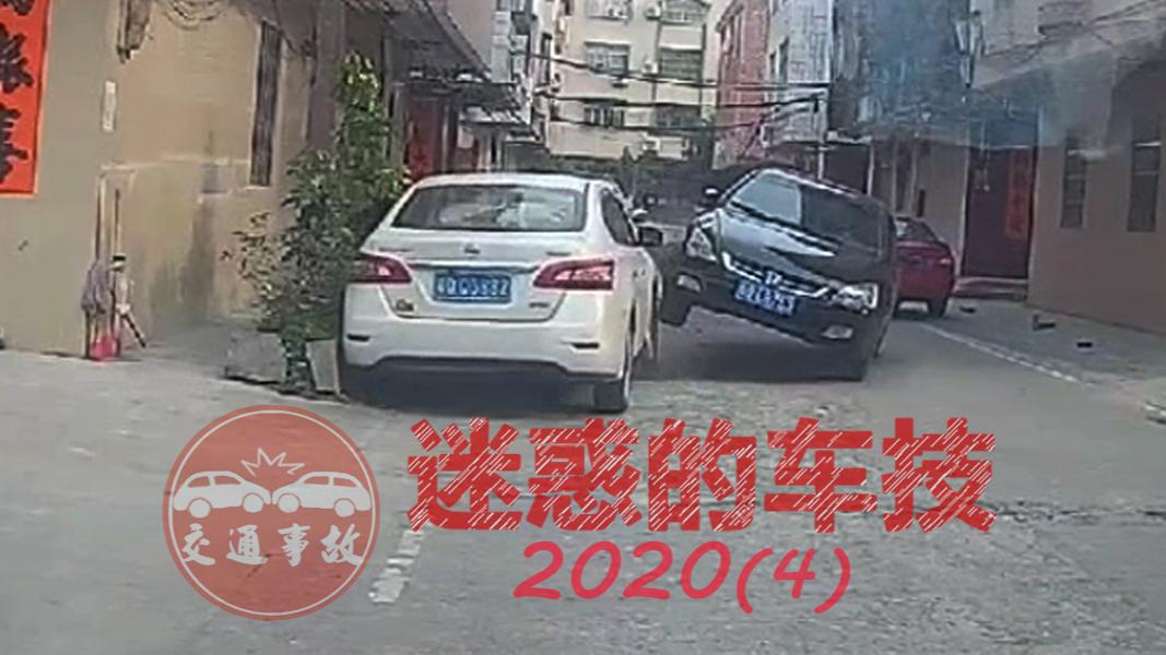交通事故:迷惑的车技2020(四)