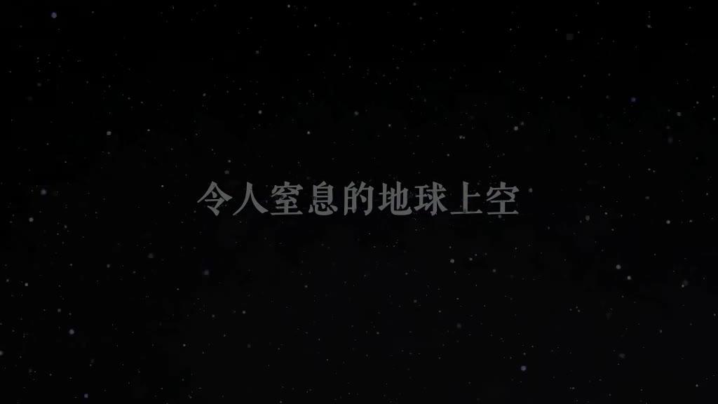 【Pv存档】003.令人窒息的地球上空