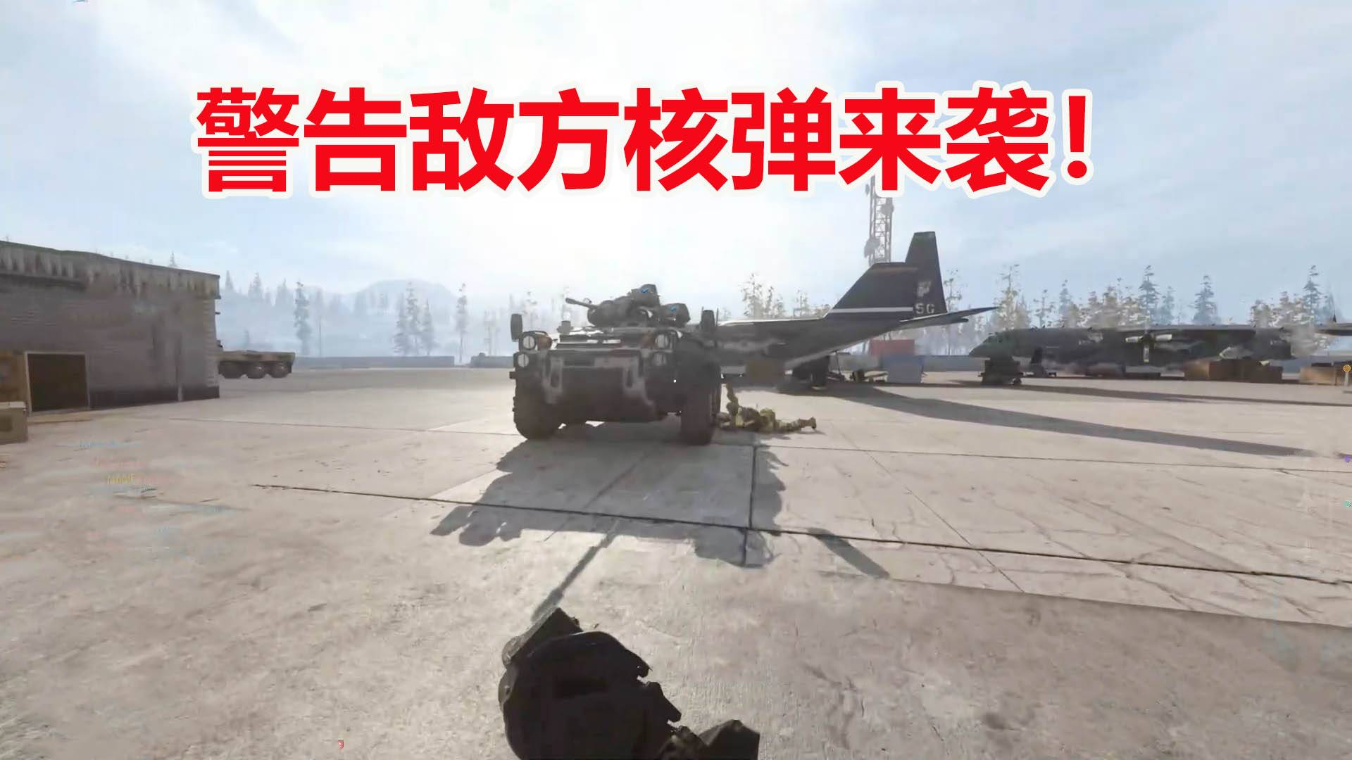 使命召唤16:警告敌方核弹来袭!我方坦克战车已无回天之力