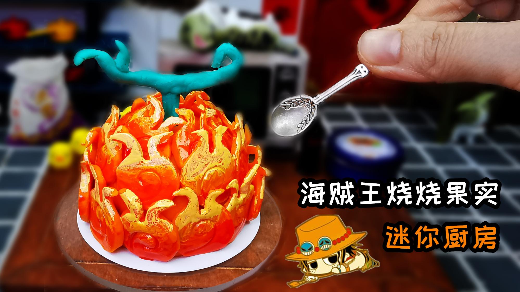 迷你厨房,教你用1元成本。做一个海贼王艾斯的恶魔果实蛋糕
