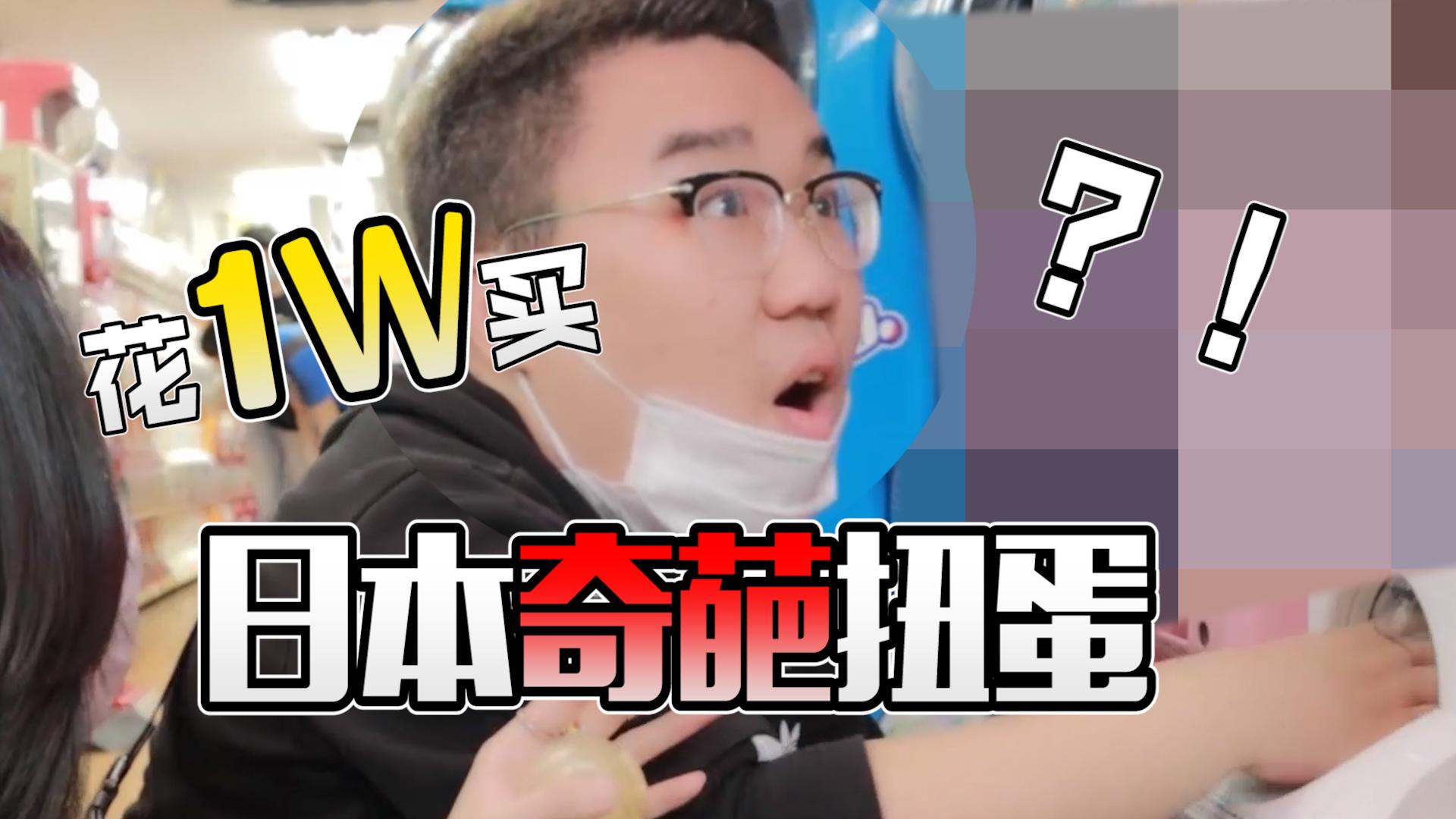 挑战买1W日元奇葩扭蛋,你管这也叫扭蛋?