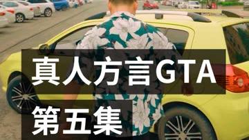 真人GTA(5)
