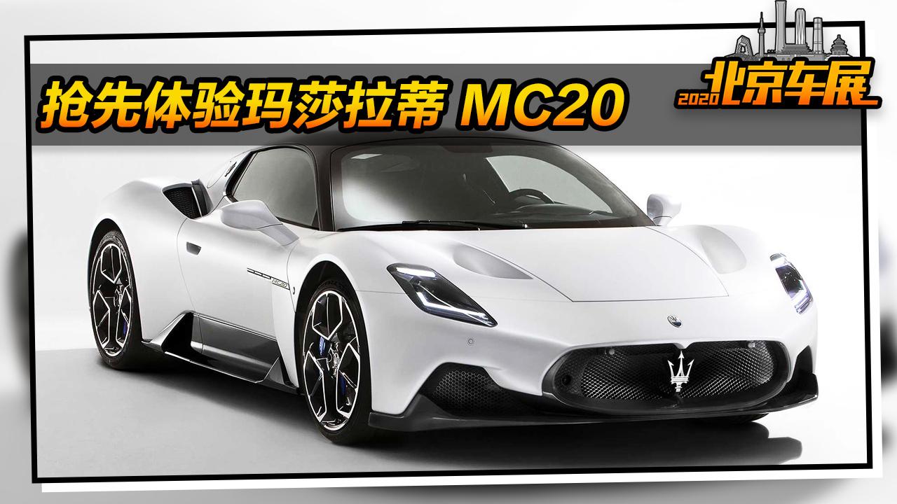 零百加速2.9秒!北京车展带抢先体验玛莎拉蒂MC20