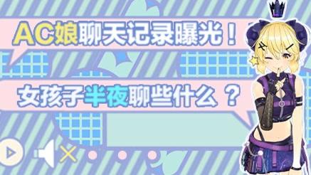 【AC娘】【周六狂欢24小时】震惊!A站知名虚拟偶像王阿婵聊天记录曝光!