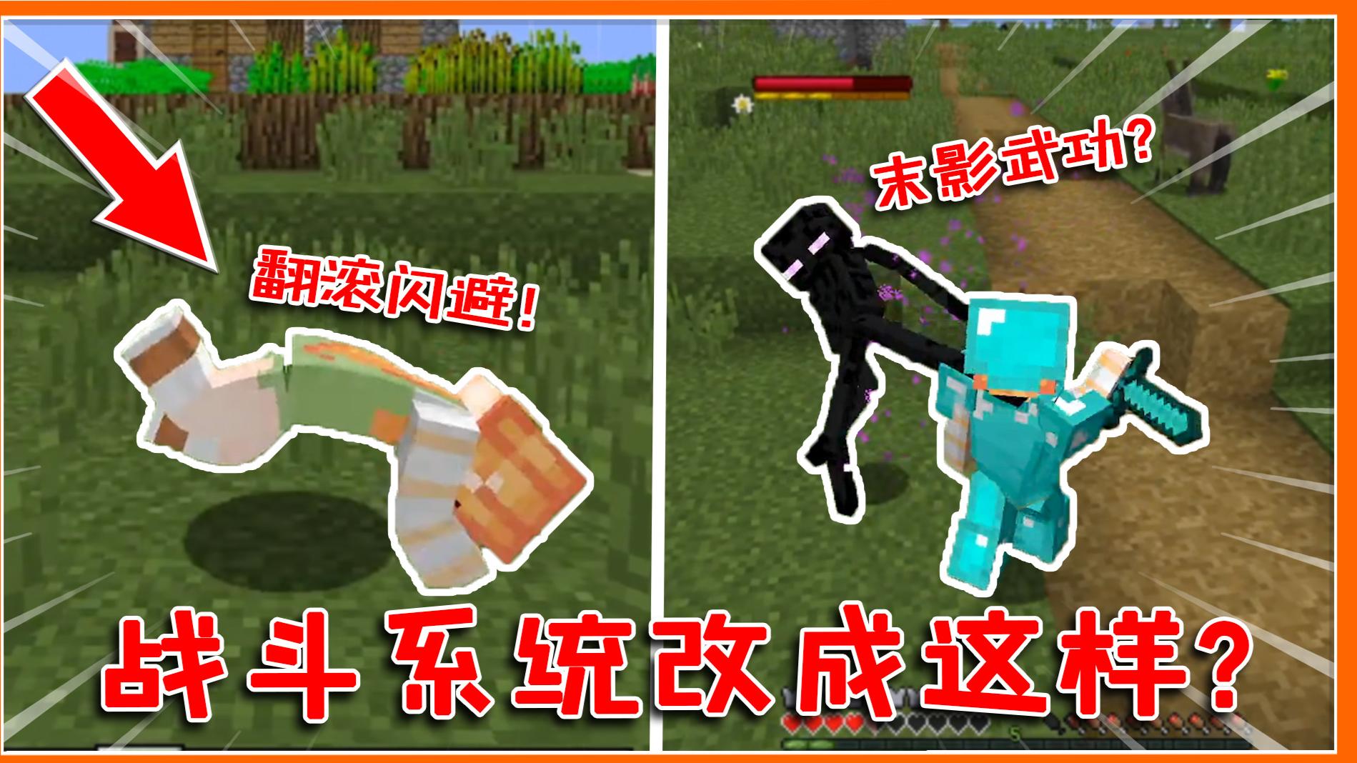 我的世界:战斗系统大改版?玩家可翻滚闪避,特殊攻击威力强劲!
