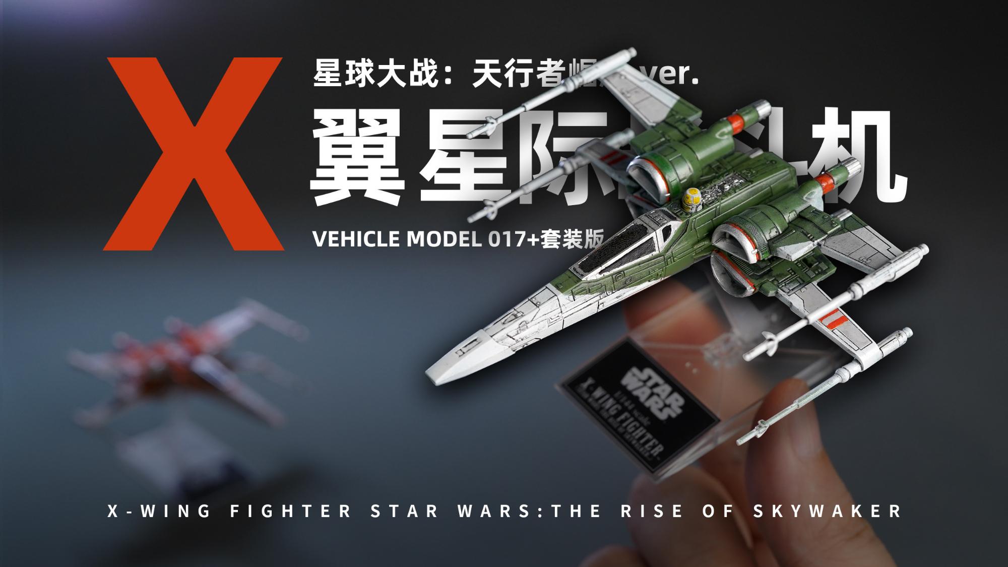 超迷你!万代 VEHICLEMODEL 017 X翼星际战斗机!【章鱼的玩具】