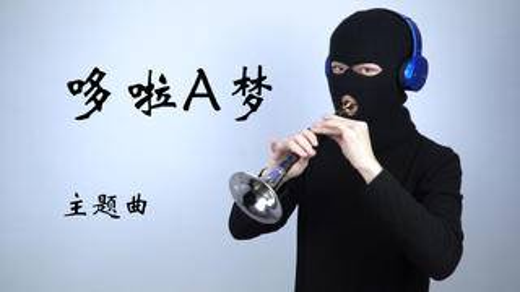 胖虎小夫诱捕器【哆啦A梦】