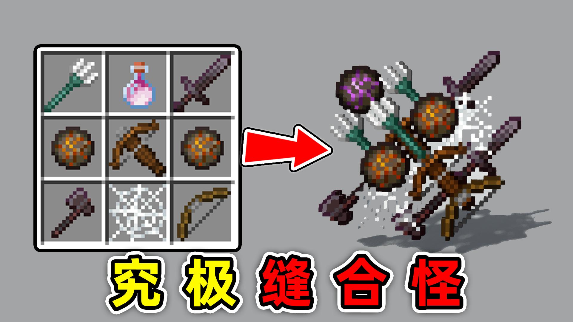 我的世界:把原版各种武器结合在一起?一箭就能秒杀3000只怪物!