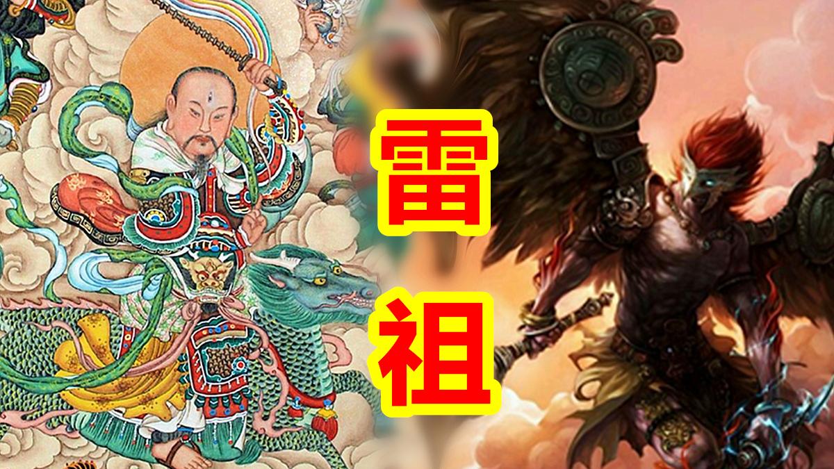 雷祖:九天应元雷声普化天尊,雷部众神。【中国神话-道教篇 十三期】
