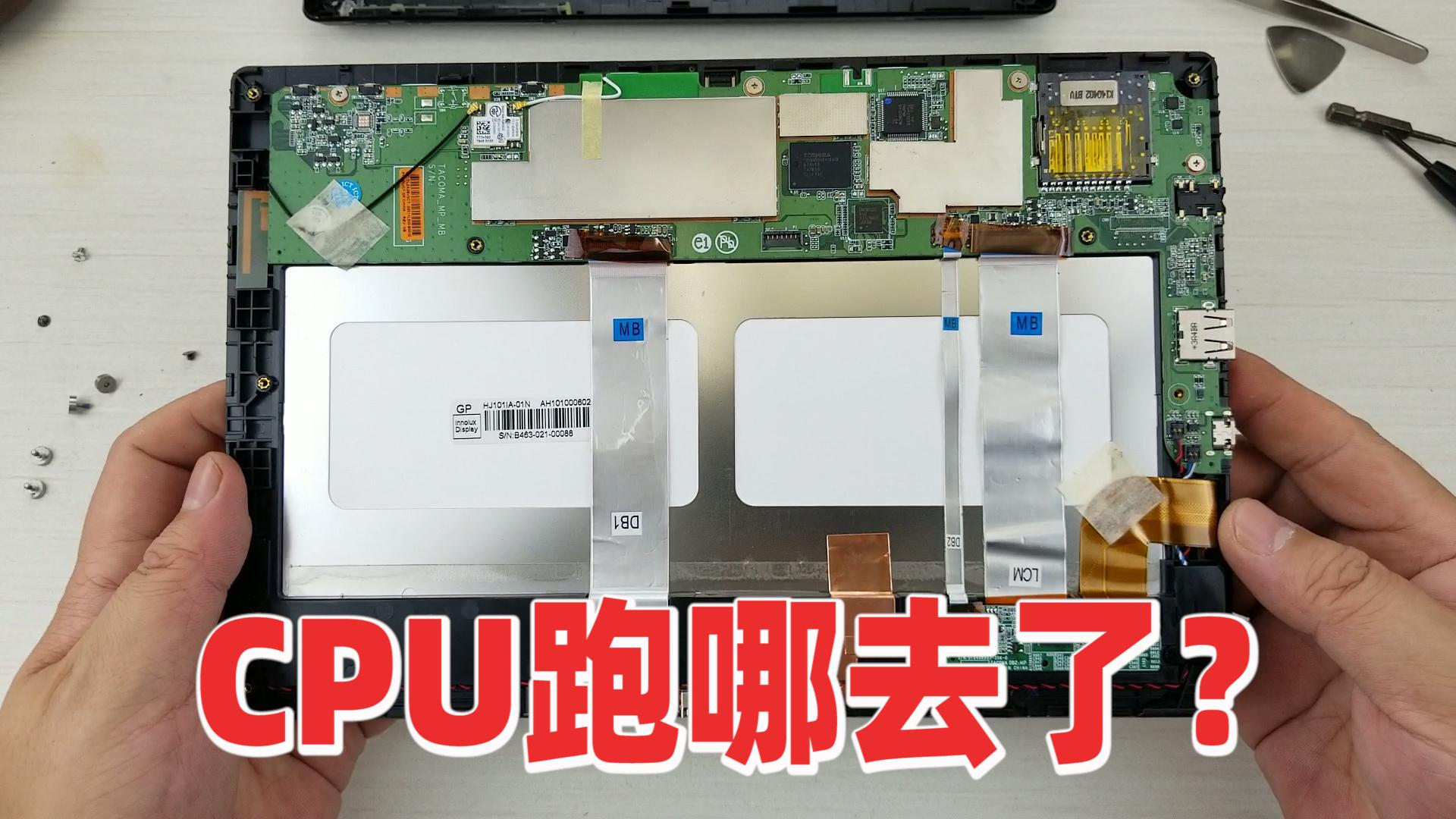 拆解Windows系统的平板电脑,没想到CPU竟然还会玩捉迷藏