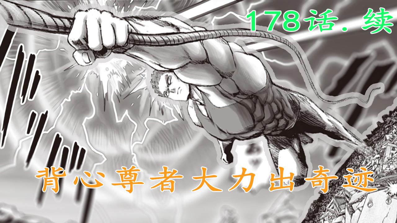 【一拳超人】50:背心尊者大力出奇迹,驱动骑士主动救人?
