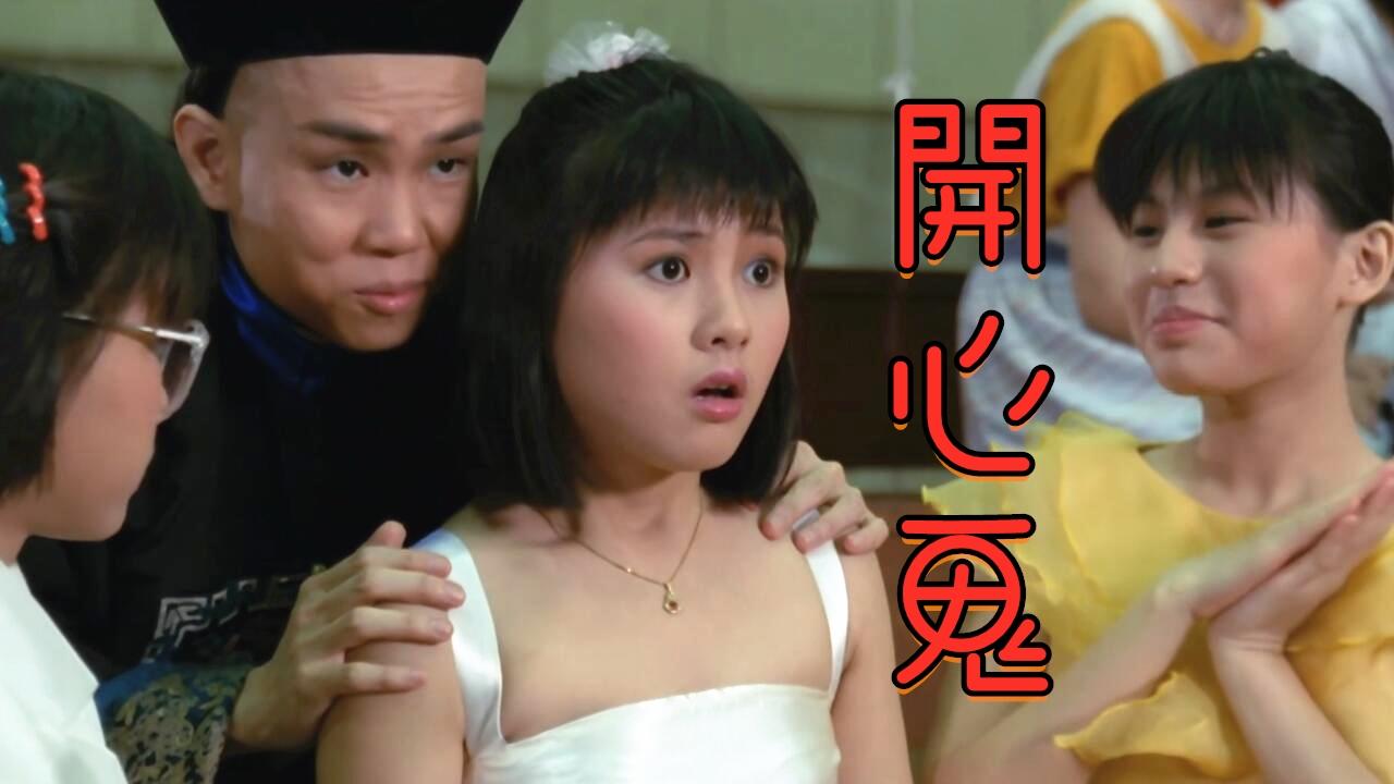 【奥雷】香港超经典奇幻喜剧片 悲剧文士死后化为女生背后的守护神《开心鬼》