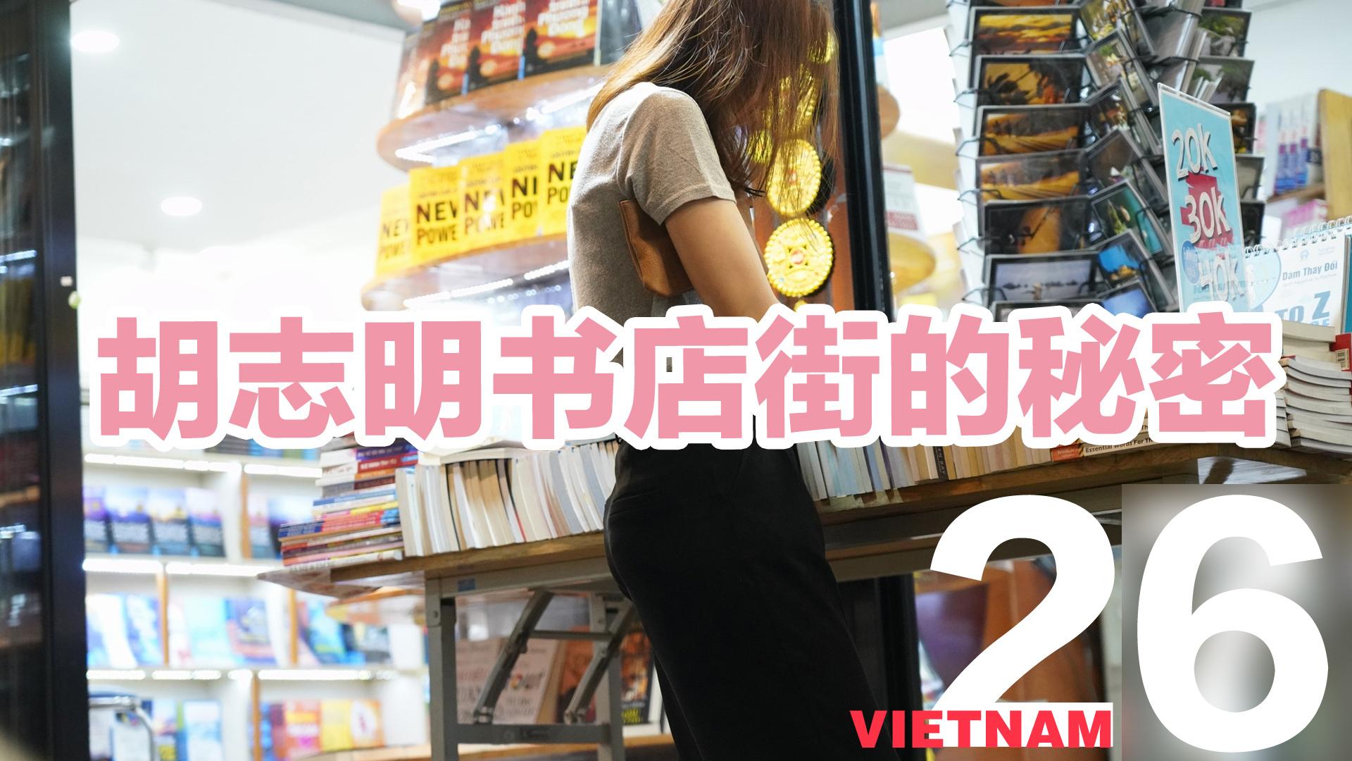 【诺拉地球研究所】越南26集:胡志明市书店街的秘密