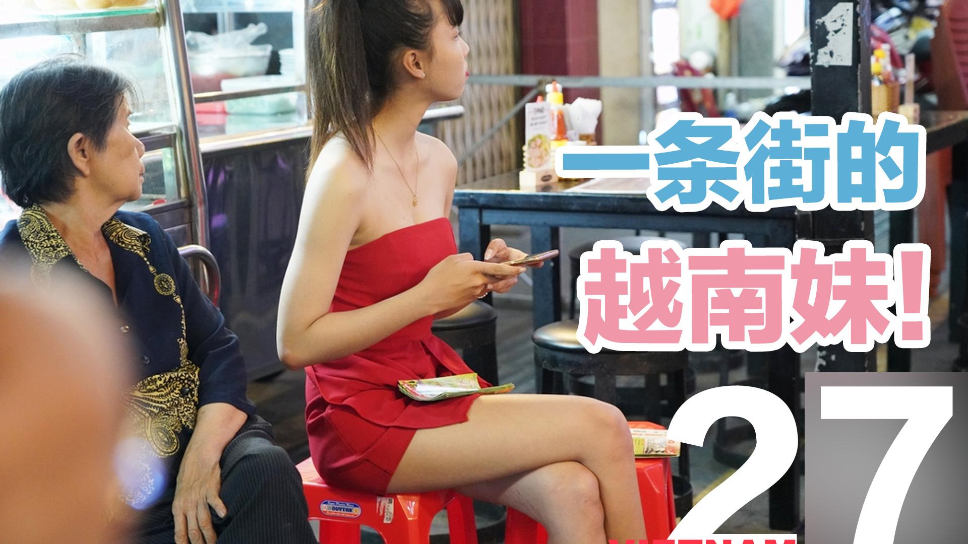 【诺拉地球研究所】越南27集:整条街的越南妹!!