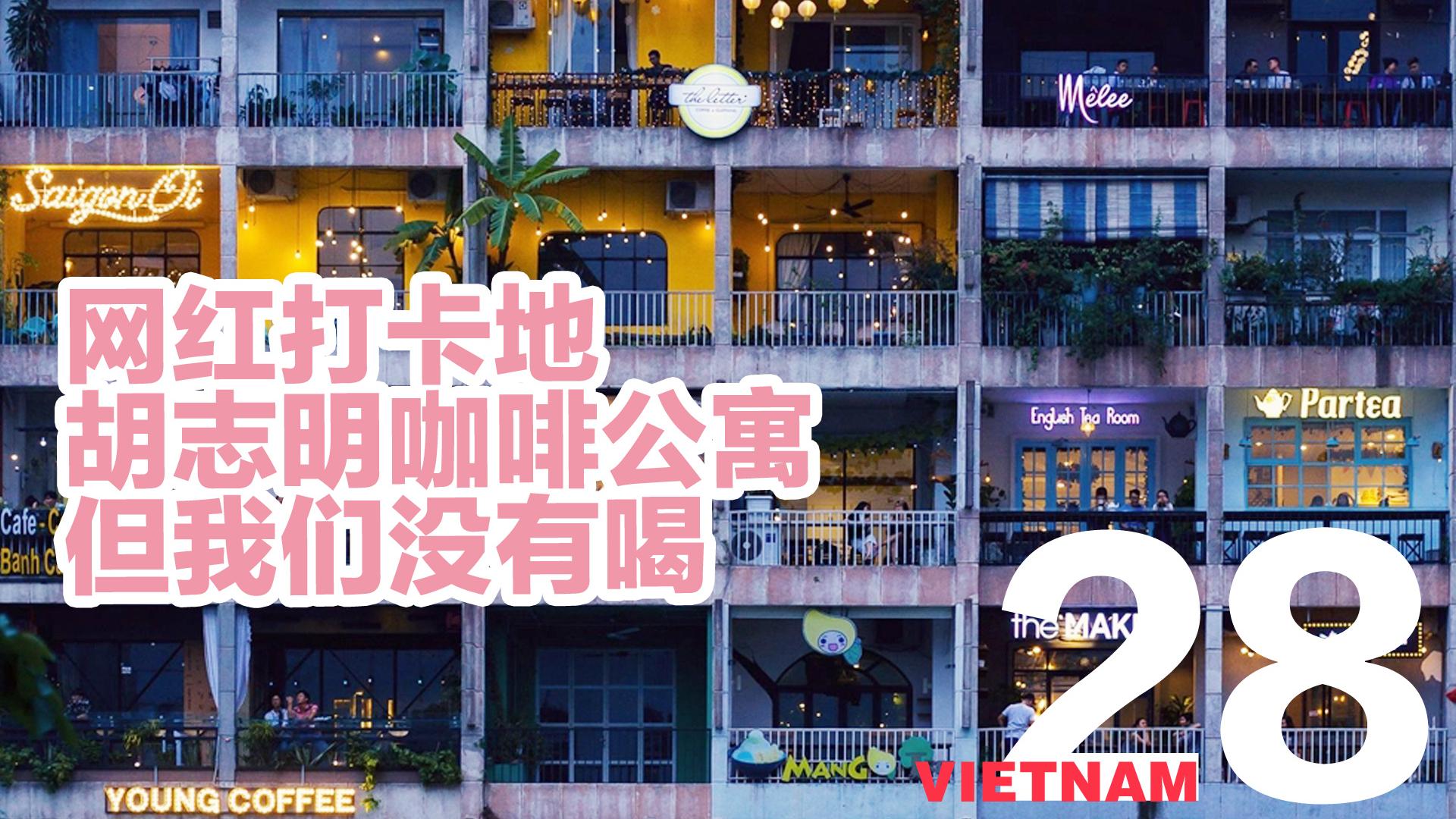 【诺拉地球研究所】越南28集(完结):越南胡志明市咖啡公寓,我们不是网红,但也打了一下卡
