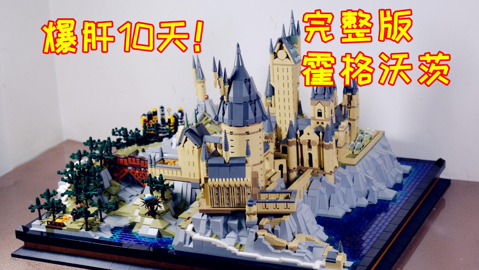 """【魔法拼装】爆肝10天!我终于拥有了完整版""""霍格沃茨魔法学院"""""""