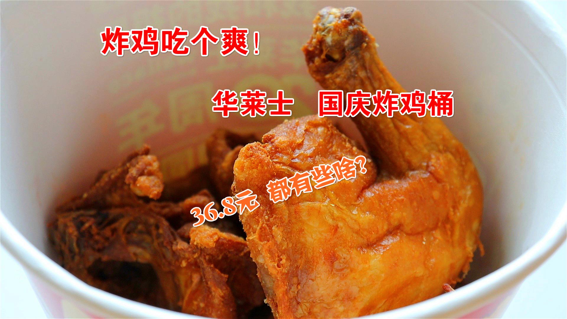 炸鸡吃个爽!华莱士新出的国庆炸鸡桶,36.8元都有些啥?