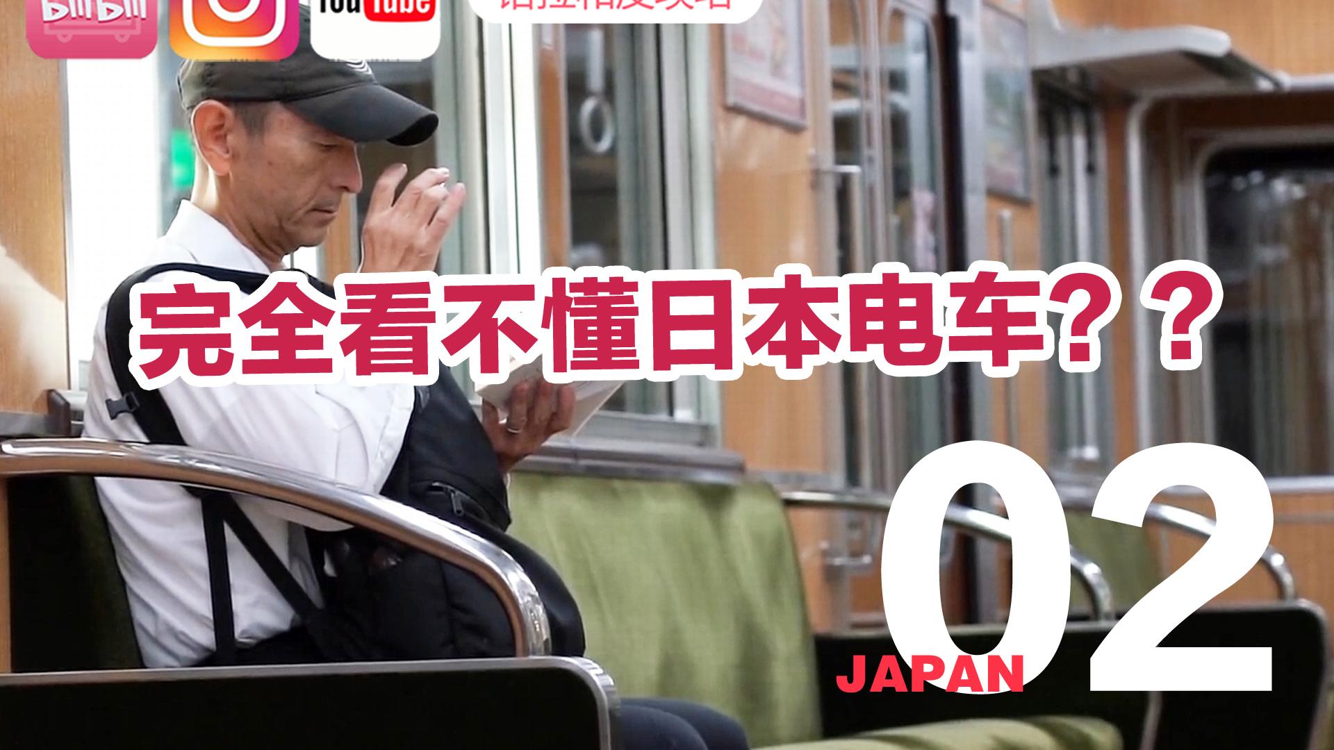 真实的日本02集:关西空港到大阪市区,日本的电车复杂程度令人发指!