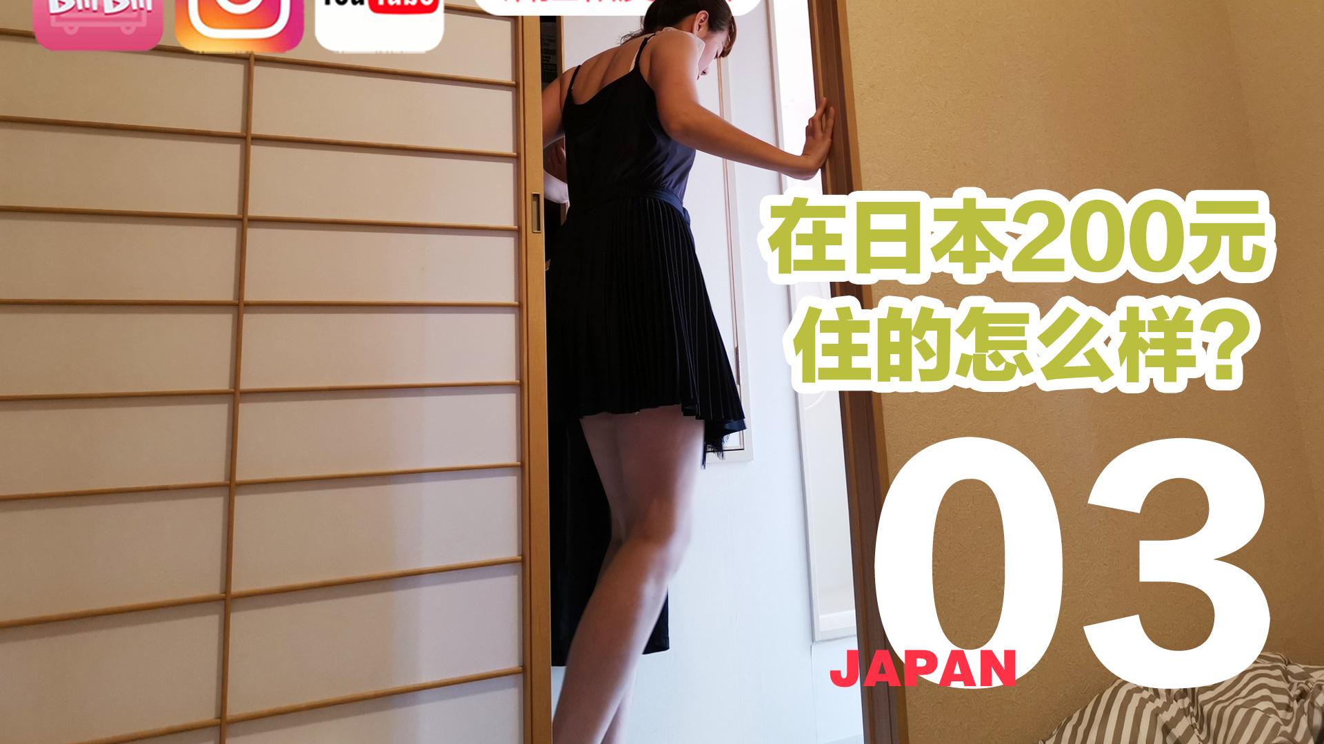 真实的日本03集:在大阪住200块一晚的民宿是什么样的体验?