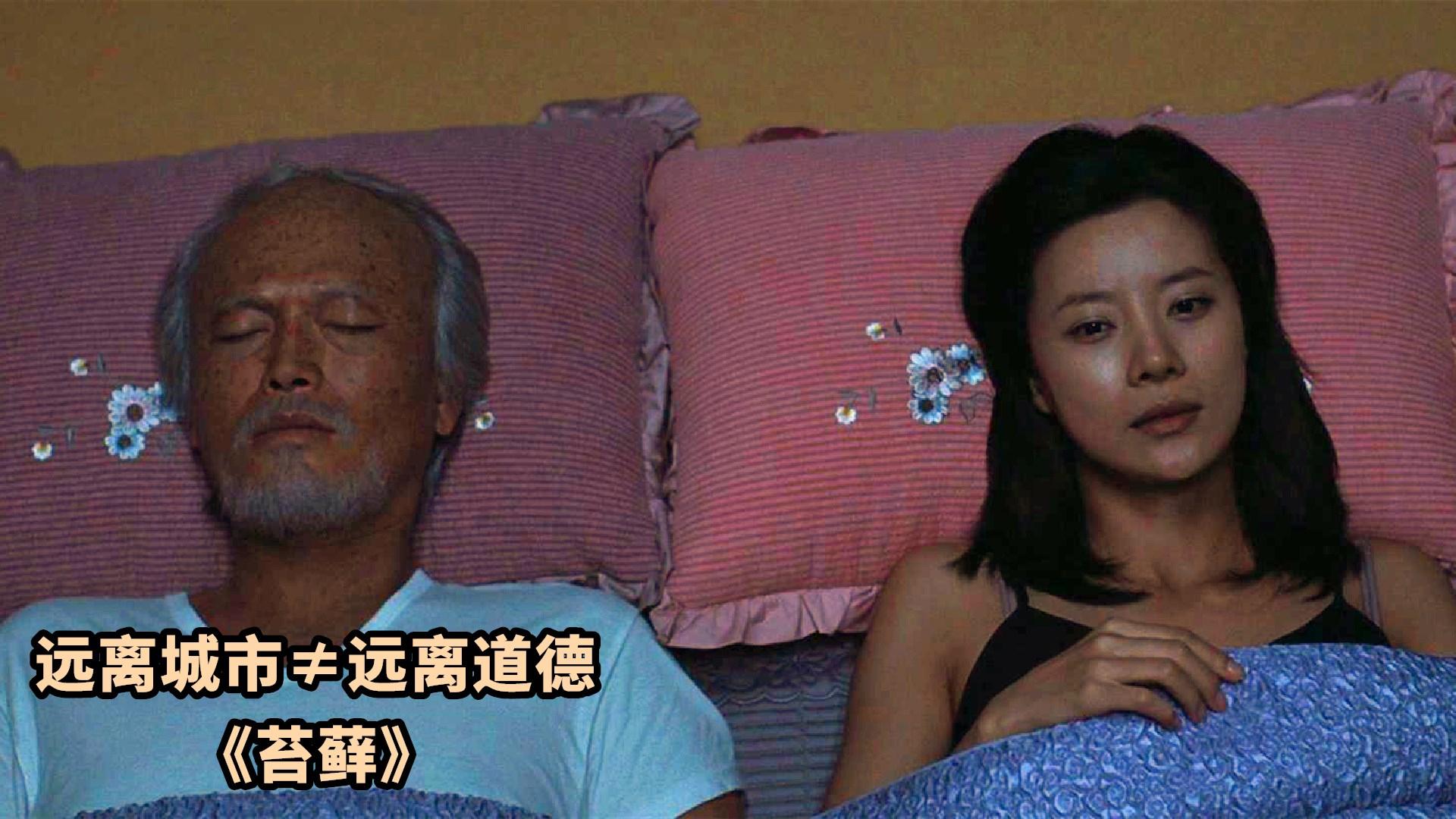 远离城市就可以远离伦理道德?一部鲜为人知的韩国悬疑片《苔藓》