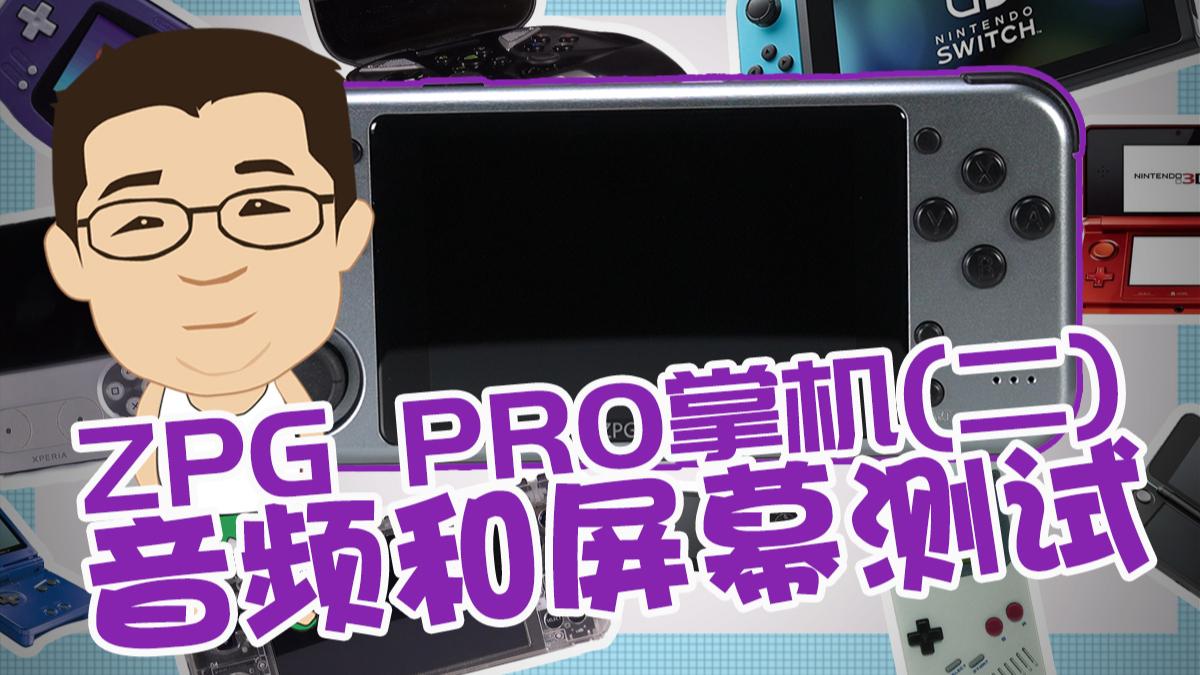 【Else Mark】ZPG PRO掌机(二)屏幕和音频测试(硬核掌机测试系列 by 仨胖儿)