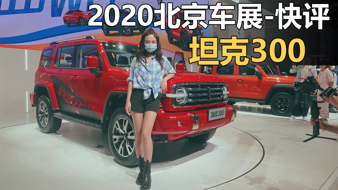 北京车展:三把锁非承载坦克300,属于中国人的豪华与硬派
