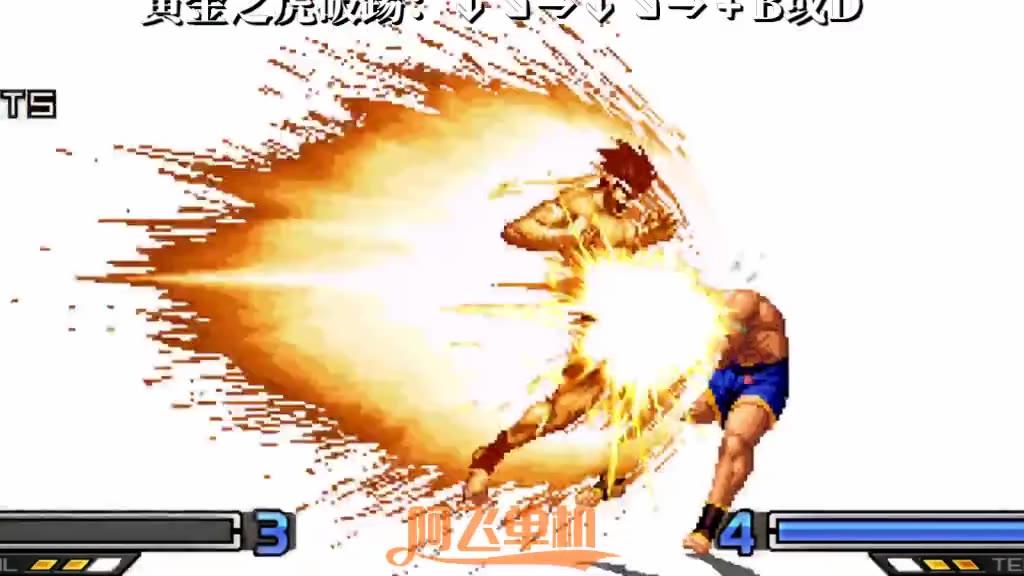 拳皇Zmk4:东丈12种超必杀形态演示
