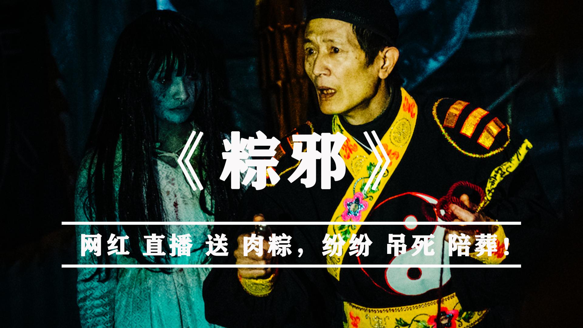 《粽邪》:台湾最新恐怖片,网红直播送肉粽,纷纷吊死陪葬!