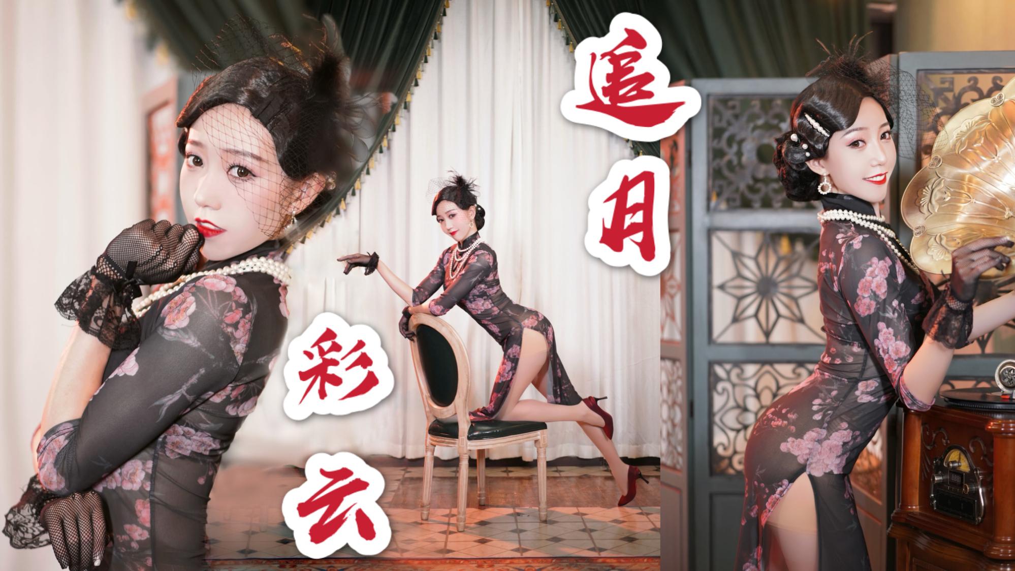 【雪薇 x 竾颜音】赏歌赏月赏佳人
