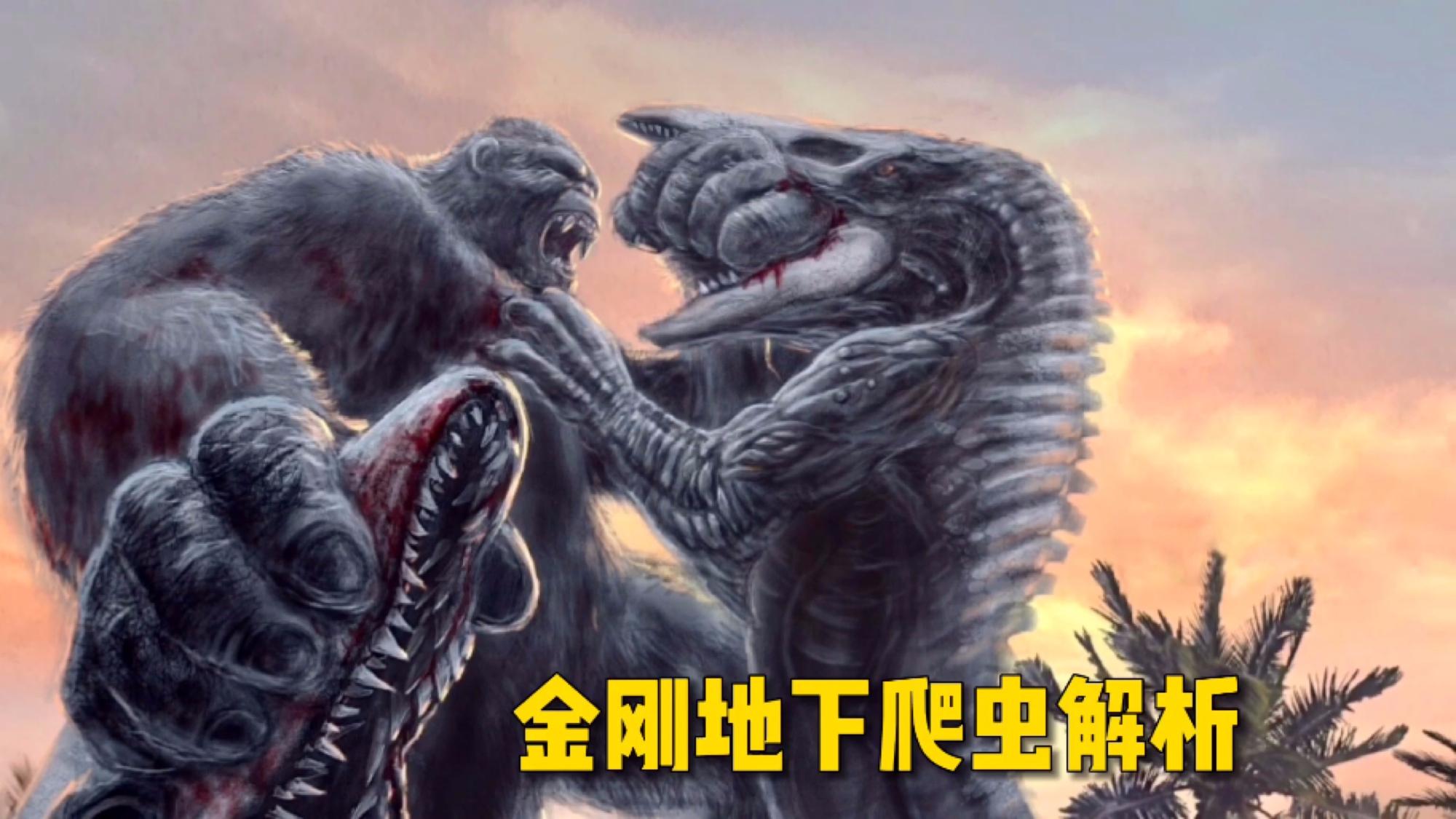 骷髅岛蜥蜴6大能力解析,Boss版跟哥斯拉长度一致,怪兽宇宙科普#割蕉大乱斗#