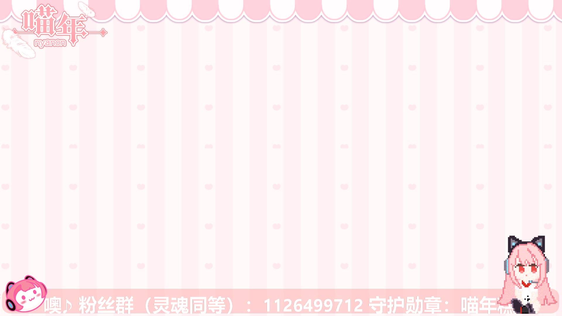 【录播】喵年nyanon_channel 杂谈一会儿(2020-09-27)