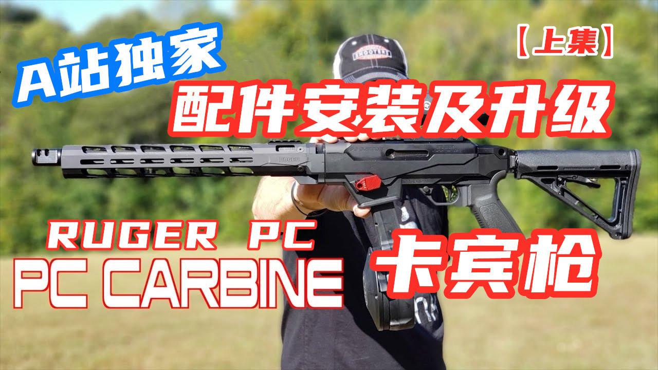 【上集】Ruger PC卡宾枪 | 配件安装及升级 | 口径9MM | 【加拿大拍摄】