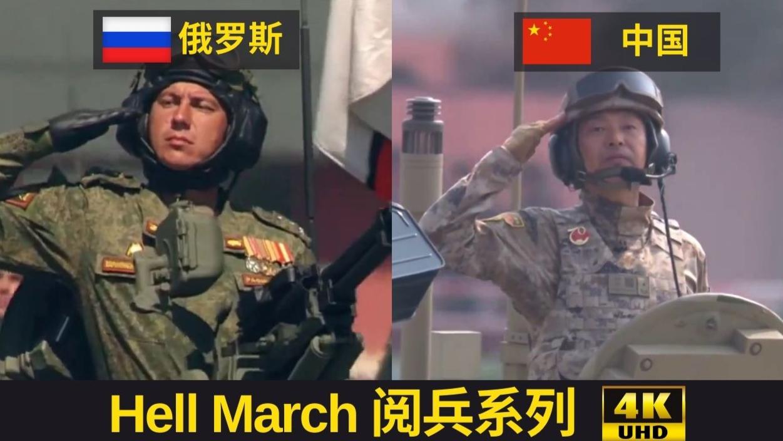 【中国&俄罗斯阅兵】同步剪辑,踩点狂魔(4K超高清)
