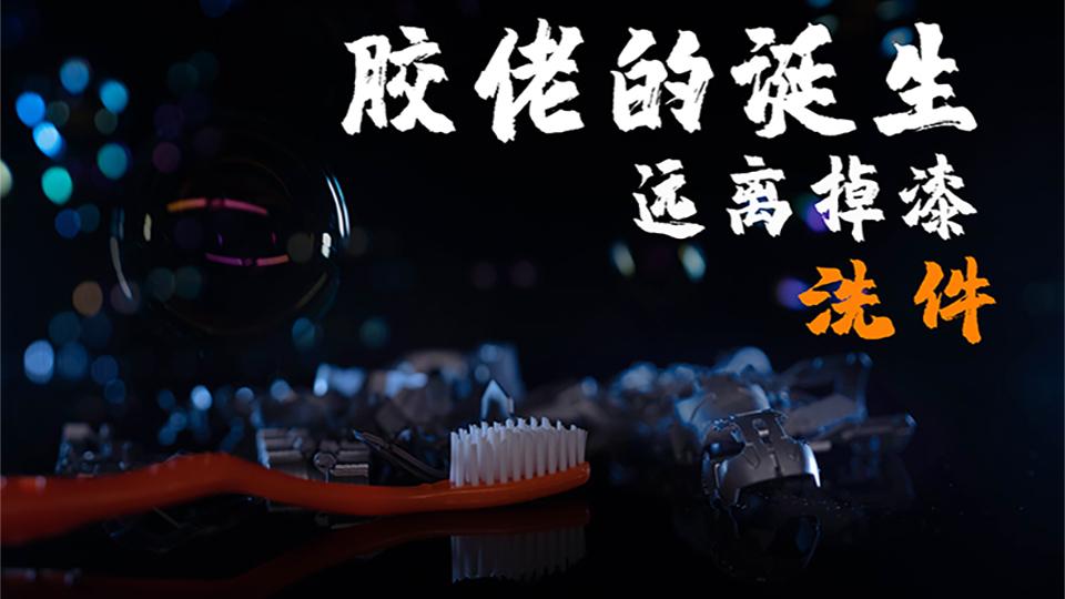 远离掉漆的必备操作 胶佬的诞生第八期 零件清洗 高达模型喷涂前置技能