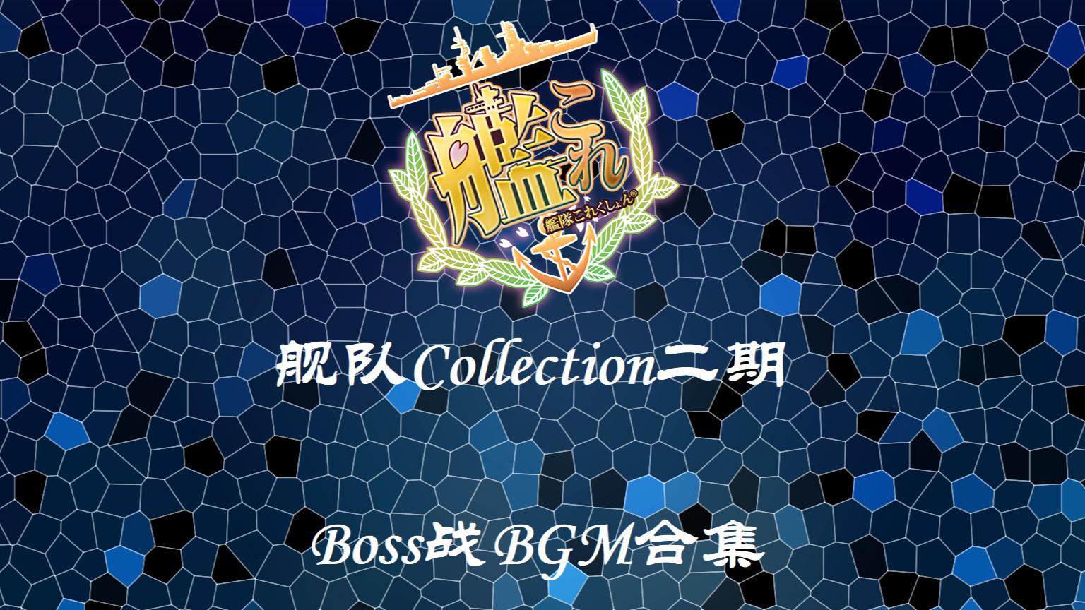 【自制BGM合集】舰队collection二期 期间限定海域BOSS战BGM