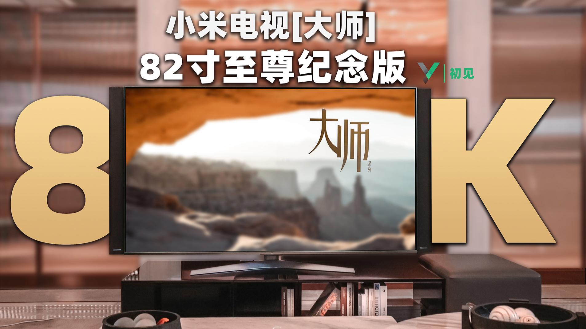 【初见】小米电视『大师』82寸双体验:4K丝毫毕现,8K栩栩如生