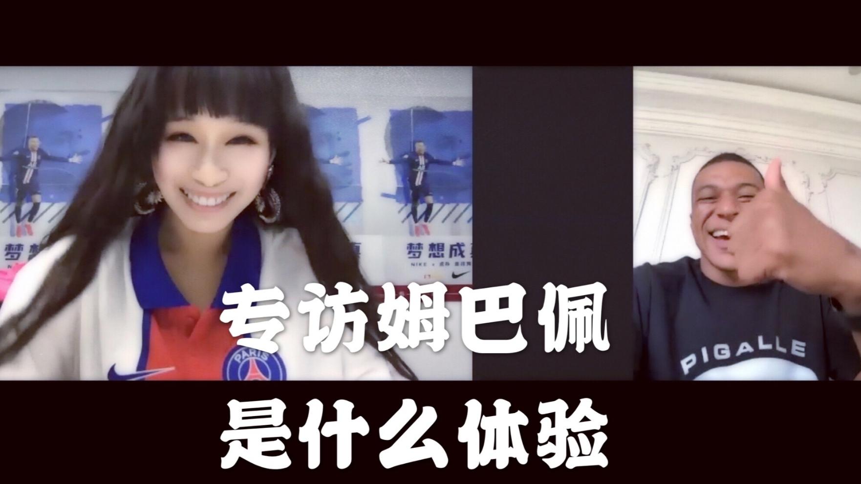 中国女球迷专访姆巴佩是什么体验?他的英语有多好?【超A新生计划】
