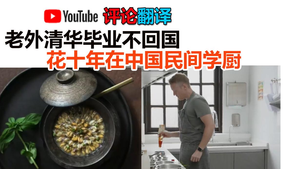youtube评论:老外清华毕业不回国,花十年在中国民间学厨