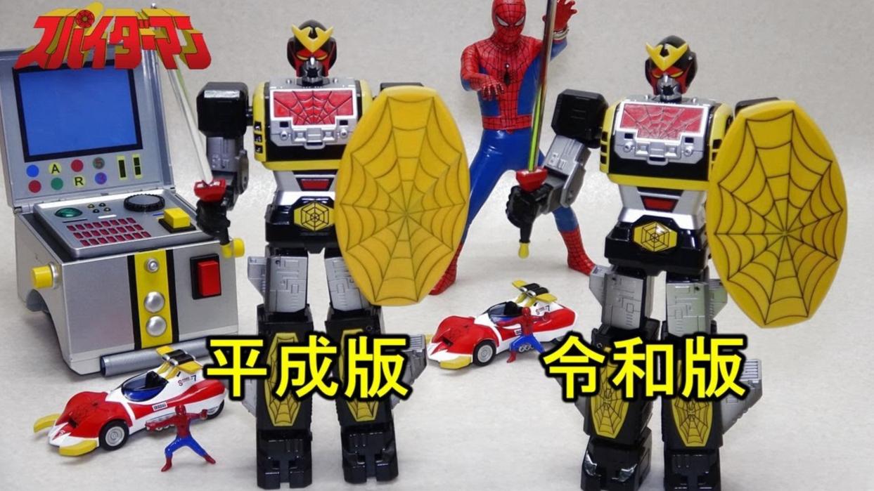 四百大妈  蜘蛛侠变形机器人 新旧版本 对比系列