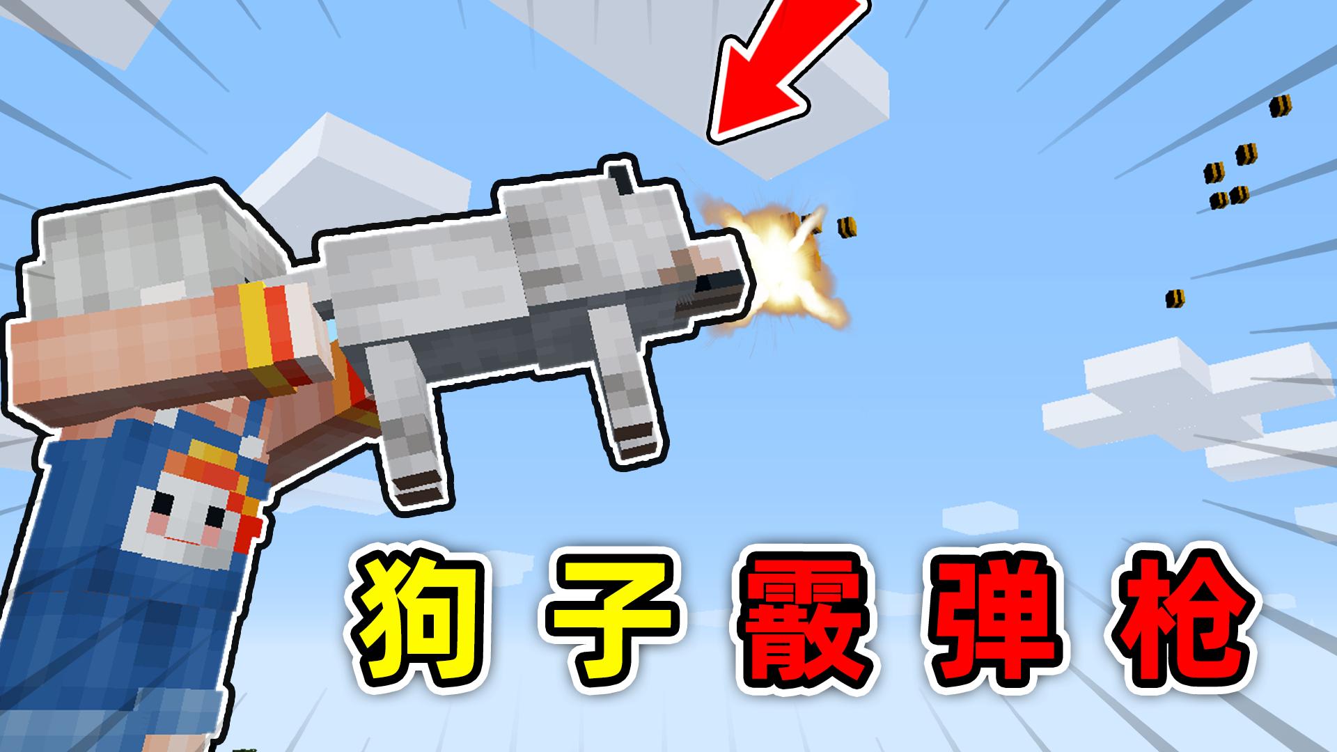 我的世界:狗子新使用方法?咆哮式全狗动霰弹枪,一秒狂喷14发!