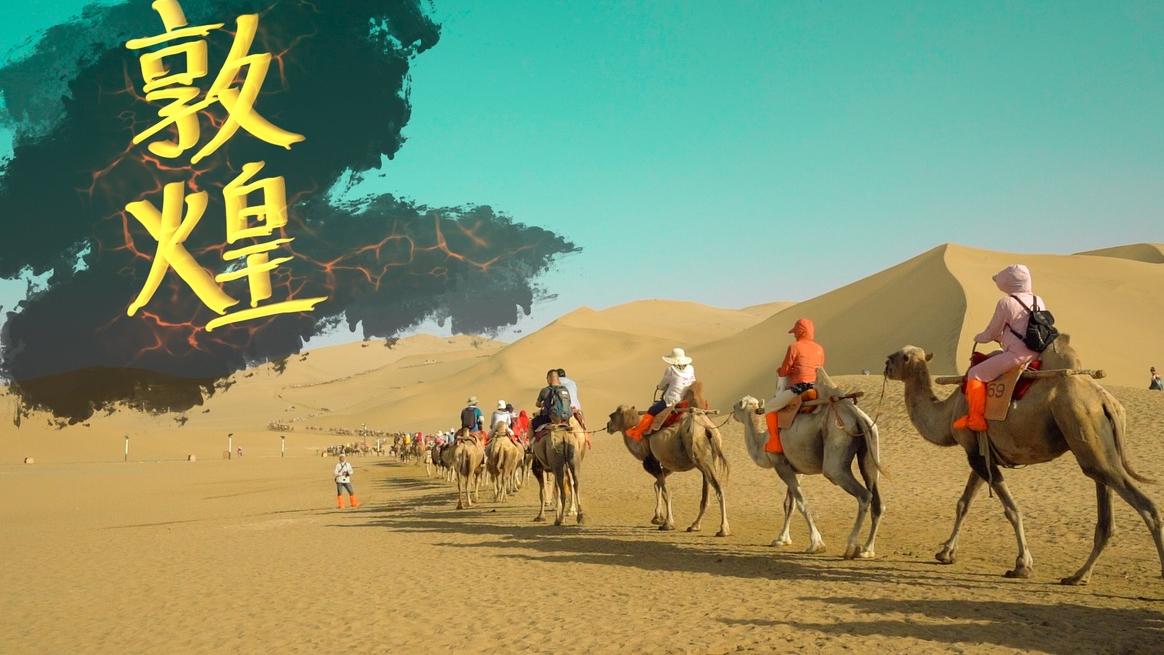 「又见敦煌」2000年前中国最有钱的地方,丝绸之路古文明集散地