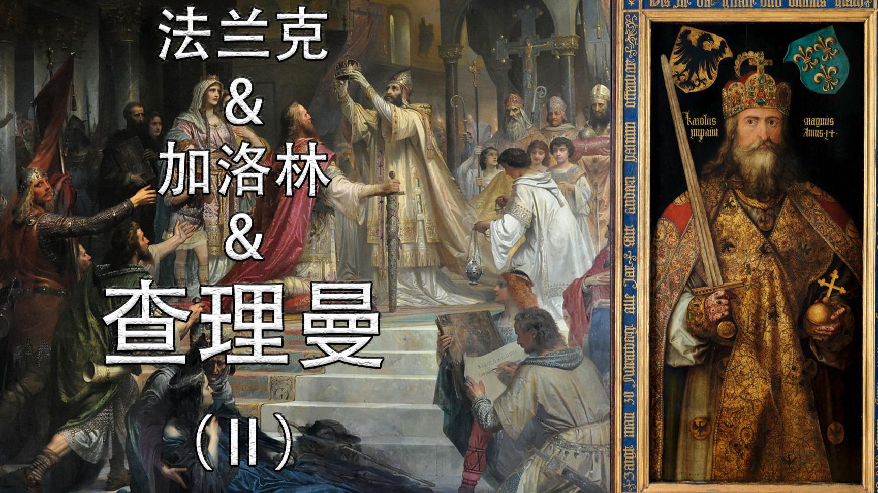 """伟大的加洛林王朝—""""欧洲之父""""查理曼(查理大帝)(第二章)—罗马皇帝"""
