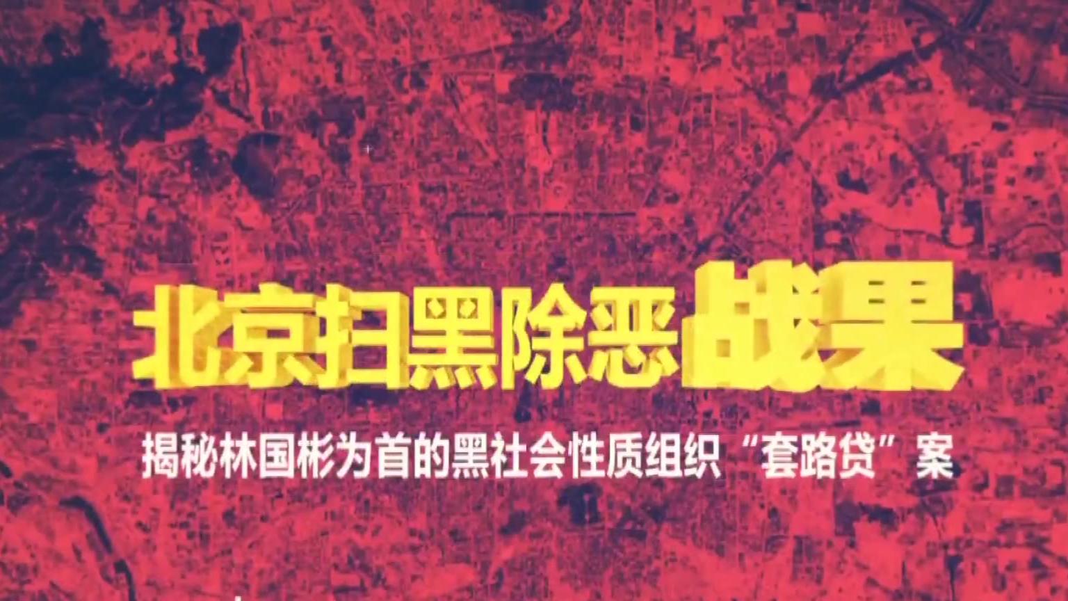 北京扫黑除恶战果|林国彬黑社会性质组织犯罪团伙覆灭记