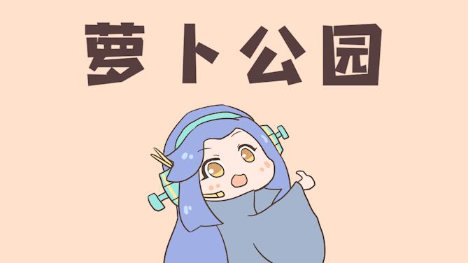【独家】来自千岛的无修音翻唱-美索布达《萝卜公园》