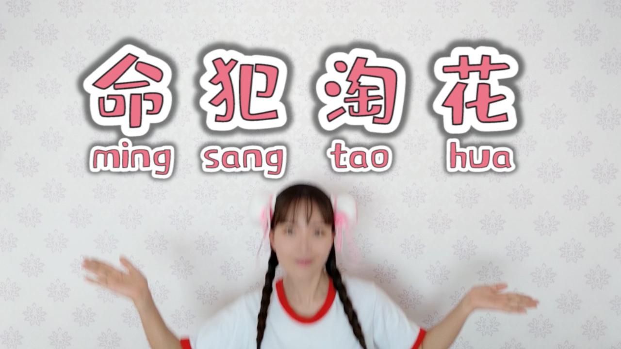 天津特供版【命犯桃花】舞蹈先行版~结尾有彩蛋~踢馆音乐区作品~