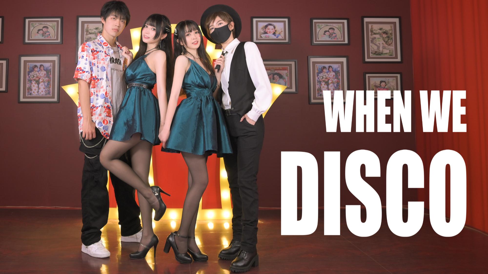 【卿斗x楚鸢x时空x小A】When We Disco  商场超羞耻蹦迪,嗯?还有剧情的?
