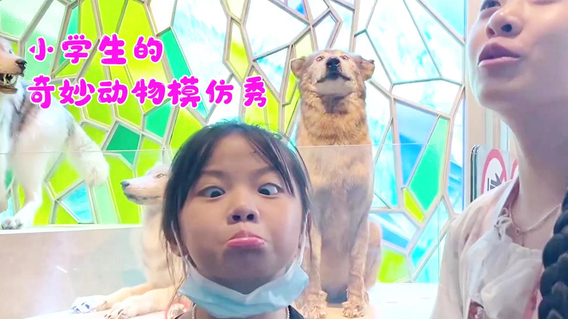 【2020冰乖暑假行Vlog之上海】第二弹:美术馆奇妙夜 小乖冰冰的动物模仿秀