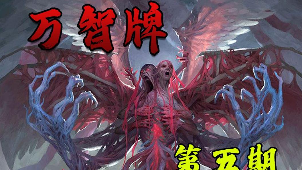 【小黑万智】被血肉所腐化的天使 奥扎奇 第5期